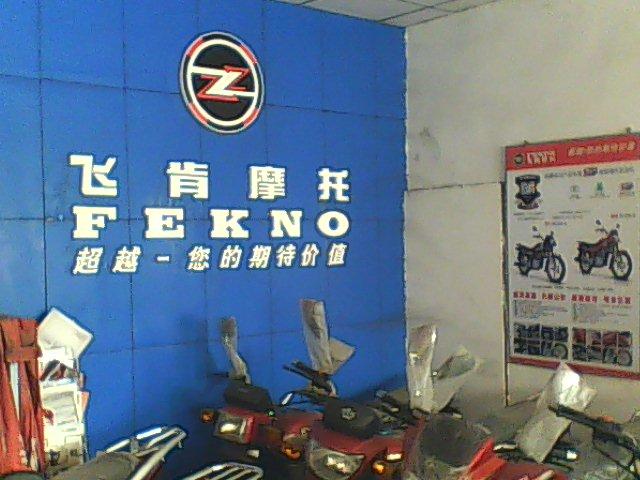 大足区高峰摩托车经营部